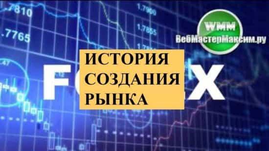 История создания рынка форекс. Возникновение, успех, трейдеры и прочее
