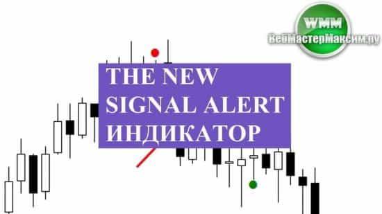 The new signal alert индикатор. Можно подбирать фильтр