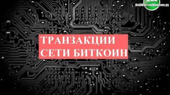 Транзакции в сети Биткоин. Вопросы и ответы!
