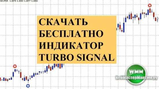 Скачать бесплатно индикатор Turbo signal можно, если нужно, с другой страницы нашего блога
