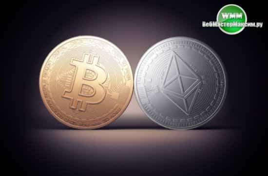 биткоин и эфириум
