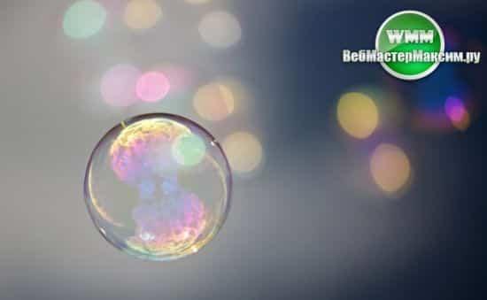 биткоин мыльный пузырь