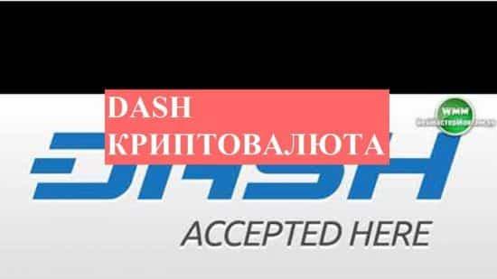 Dash криптовалюта. Перспективы развития