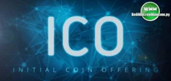 деньги ico