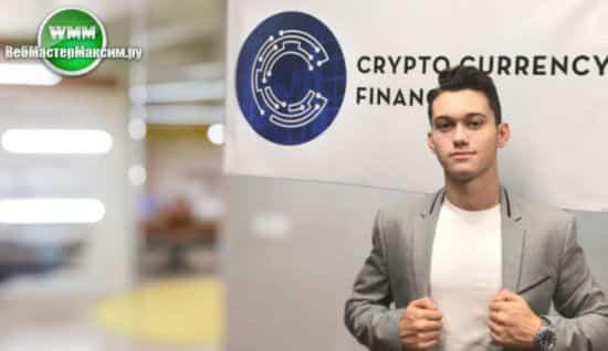 истории успеха криптовалюта