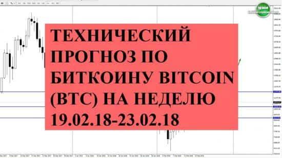 Технический прогноз по Биткоину Bitcoin (btc) на неделю 19.02.18-23.02.18. Начало старта или небольшая коррекция?