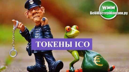 Токены ICO, и как не вляпаться при их выборе!