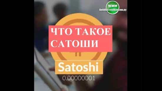 Что такое сатоши? Накамото одобряет?