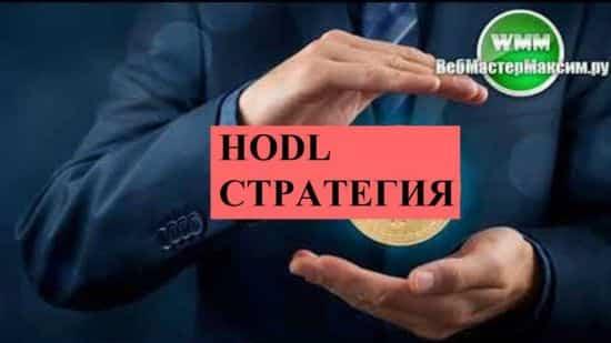 Hodl стратегия. Для пацанов со стальными яйцами)))