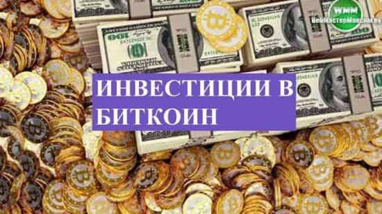 Инвестиции в Биткоин. Самые разные способы и полезные правила