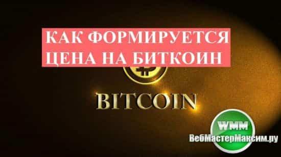 Как формируется цена на биткоин. Давайте разбираться в примерах!