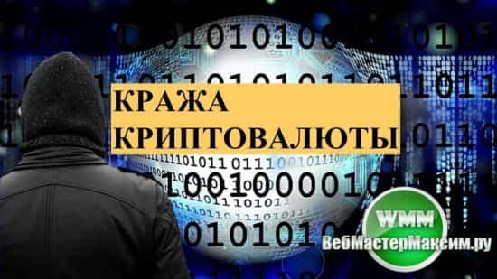 Кража криптовалют. Мошенники ох*ели в край?