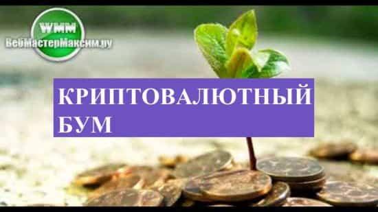 Криптовалютный бум. Как на нем заработать?
