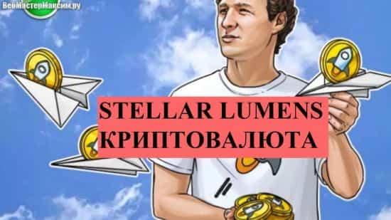 Stellar Lumens криптовалюта с децентрализованной биржей. Что редкость!