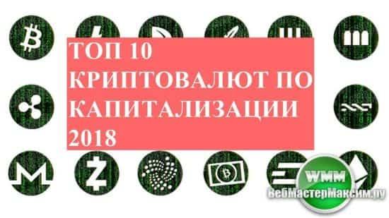 Топ 10 криптовалют по капитализации 2018. Суммы «измеряются» в космических программах )))