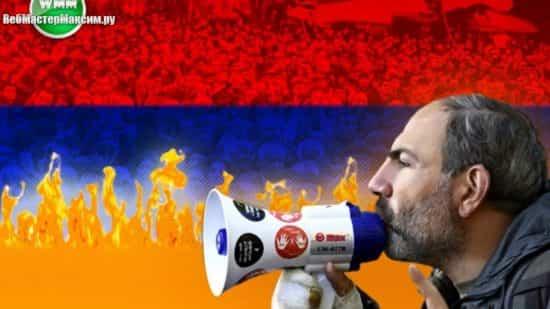 Бархатная революция в Армении. Что будет дальше?