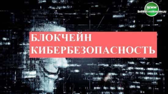 Блокчейн кибербезопасность. Поможет ли нам эта технология?
