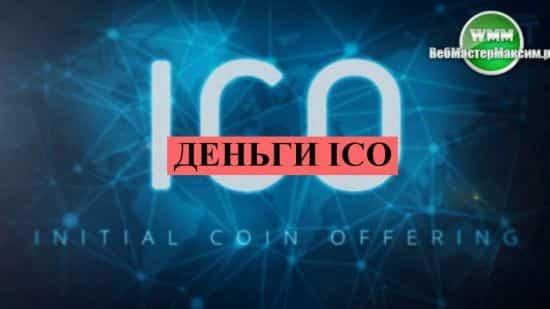 Деньги ICO. Куда должны уходить?