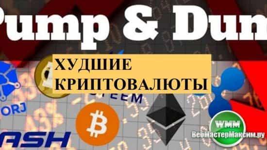 Худшие криптовалюты. Как их распознать?