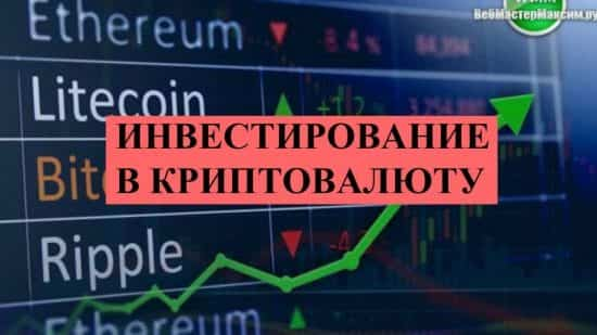 Инвестирование в криптовалюту. Хочу знать бизнес модель!