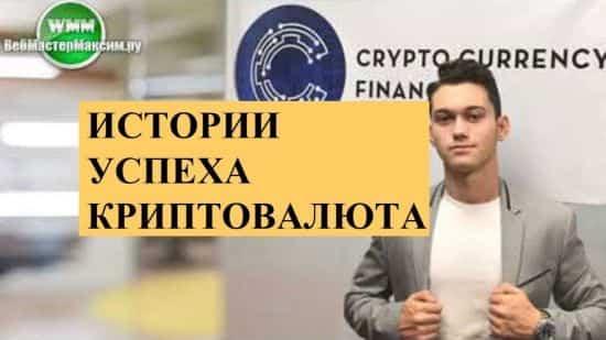 Истории успеха криптовалюта. Дополнительная мотивация