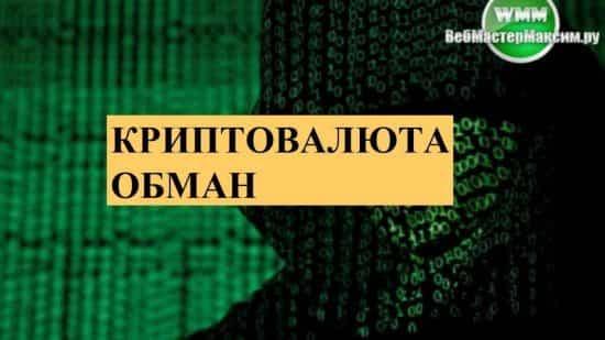 Криптовалюта обман. Что делать с мошенниками?