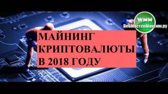Майнинг криптовалюты в 2018 году. Какие перспективы?