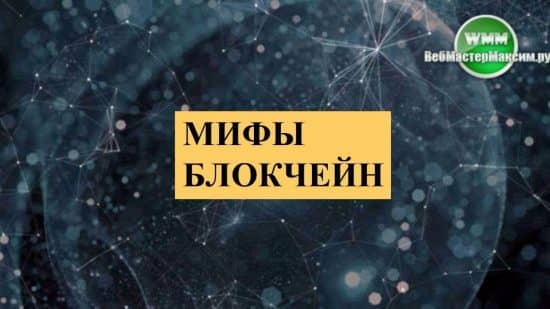 Мифы блокчейн. Введение в мифологию…