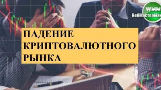Падение криптовалютного рынка. Как себя вести?