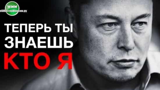 Советы Илона Маска и немного моих мыслей =))