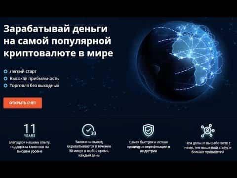 Торговля криптовалютой с проверенным брокером WELTRADE