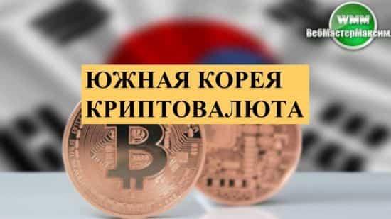 Южная Корея Криптовалюта. Правда и мифы!