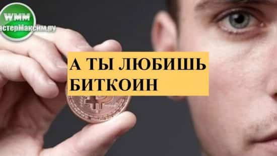 А ты любишь биткоин bitcoin?