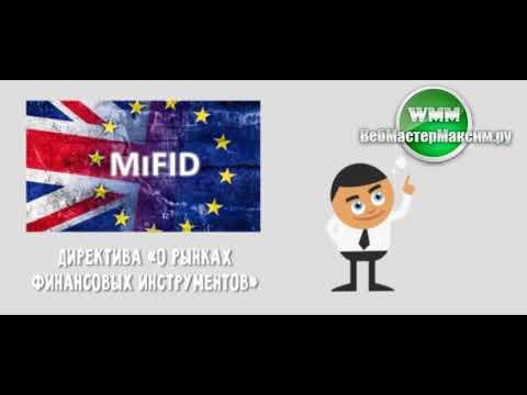 Директива MiFid. То, что делает рынок интересным