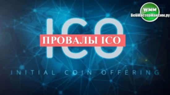 Провалы ICO. В чем проблема?