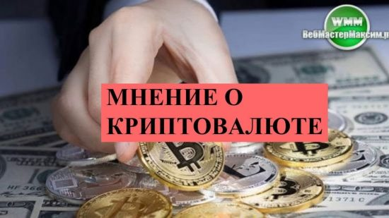 Мнение о криптовалюте. Что есть и будет?