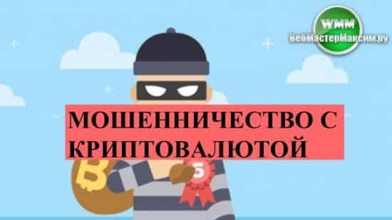 Мошенничество с криптовалютой. Рост плохишей