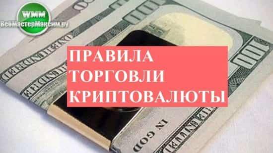 Правила торговли криптовалюты. Инвестиции и трейдинг