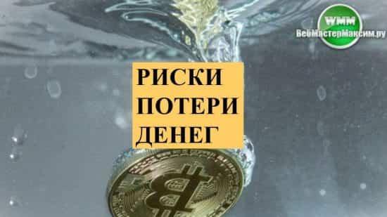 Риски потери денег никуда не денутся! Не нужно их увеличивать!