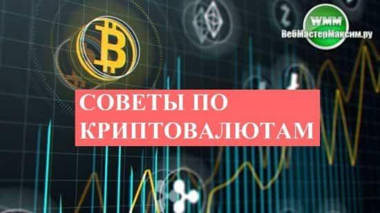 Советы по криптовалютам. Нужно быть начеку