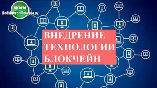 Внедрение блокчейн технологий. Путь к будущему, но какому?
