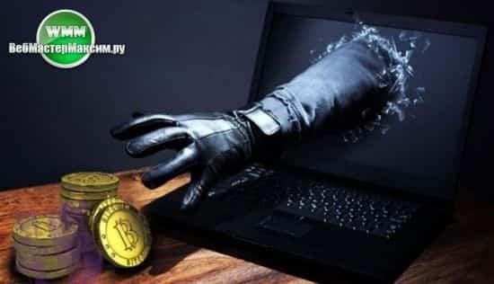 воровство криптовалют