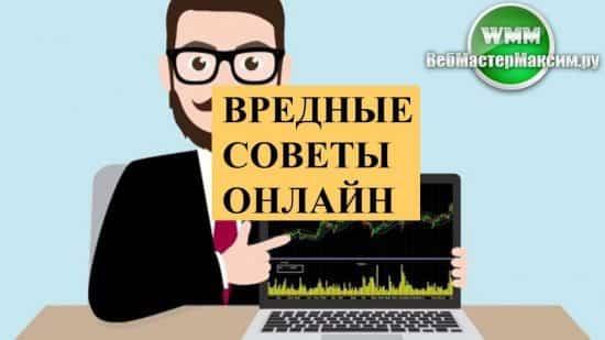 Вредные советы онлайн по криптовалюте