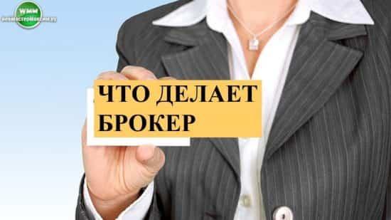 Что делает брокер, когда клиент стабильно зарабатывает