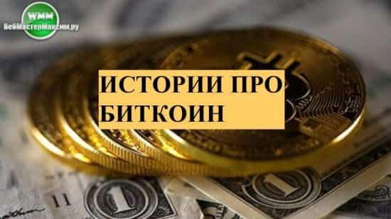 Истории про биткоин. Курс 8 долларов, смена компьютера, и искренняя вера только в очень хорошее