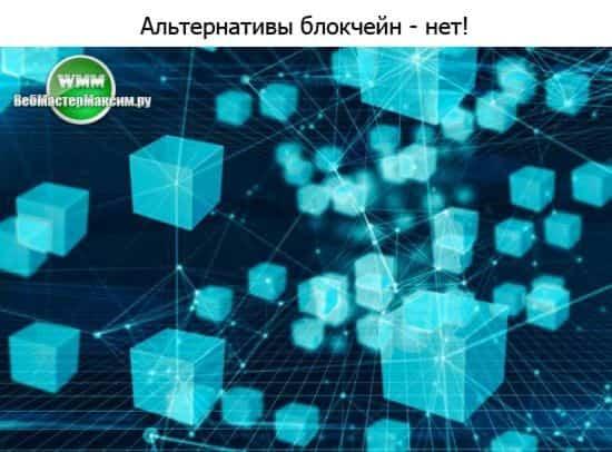 альтернатива блокчейн