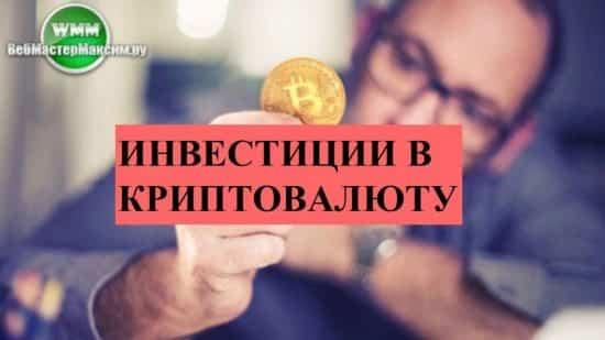 Инвестиции в криптовалюту связаны с высоким потенциалом сферы