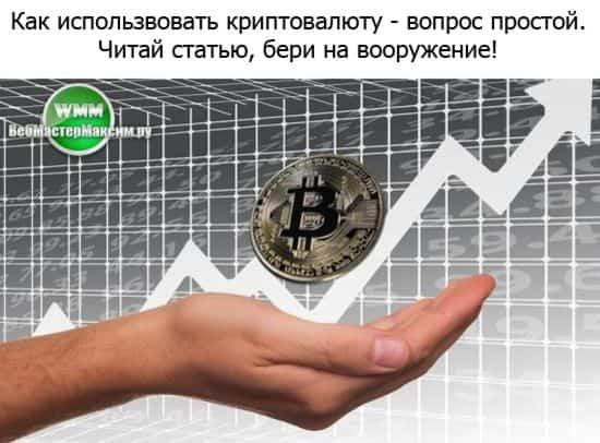 Как использовать криптовалюту