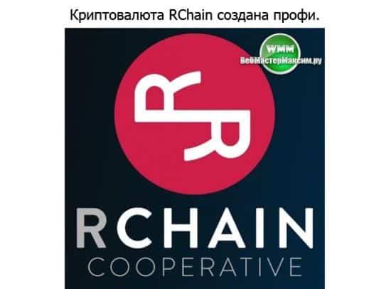 криптовалюта rchain