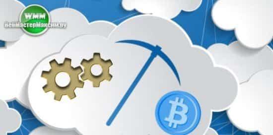 надежный облачный майнинг криптовалюты